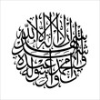 arabic islamic calligraphi of quran