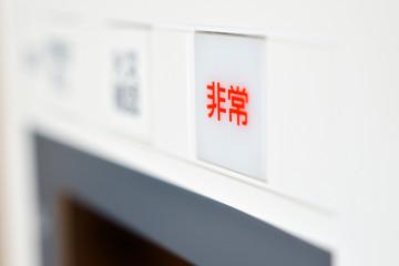 緊急ボタン ホームセキュリティ