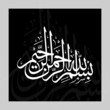 islamic calligraphi of bismillah