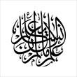 quran calligraphi