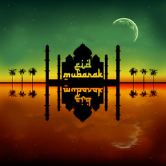 Eid Mubarak Night Reflection