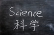 Science - word written on a smudged blackboard