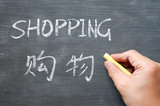 Shopping - word written on a smudged blackboard poster