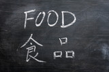 Food - word written on a smudged blackboard poster