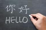 Hello - word written on a smudged blackboard poster