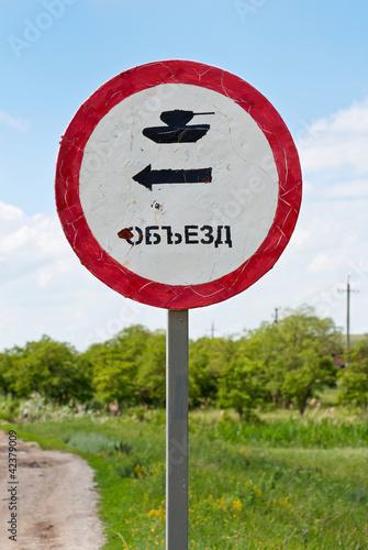 Движение танкам запрещено