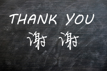 Thank you in English and Chinese