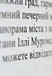 Close-up of Cyrillic printed text on the white sheet