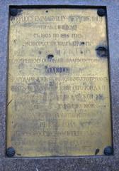 Мемориальная доска на памятнике Дюку Ришелье в Одессе.