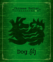 Chinese Zodiac - Dog