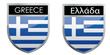 Greece flag emblem