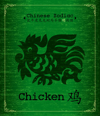 Chinese Zodiac - Chicken