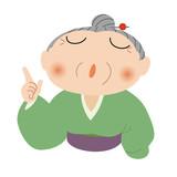 おばあちゃんの知恵袋ーしたり顔で秘訣を教える