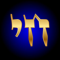 "Vector illustration of ""chai"" (life-hebrew)"