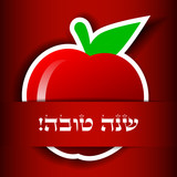 Vector Happy New Year (hebrew) greeting card with apple
