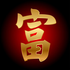 Vector illustration of chinese character of good fortune (Feng S