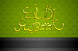 vector illustration of Eid Mubarak message on floral background