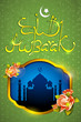 vector illustration of Eid Mubarak with islamic mosque