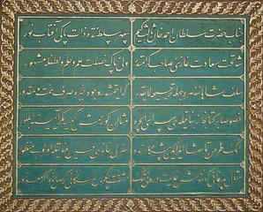 Historical Ottoman  Inscription In Arabic Letters