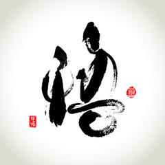 "Vector Zen Meditation and Rushstroke  Chinese Hieroglyphics ""Rea"
