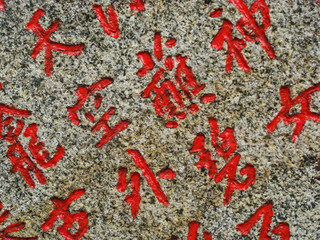 Close up of chinese hieroglyphics on a stone, A-Ma temple, Macau