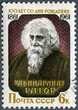 USSR - 1961: shows Rabindranath Tagore (1861-1941), Indian poet