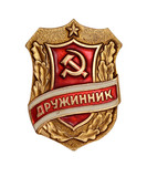 badge of ussr on the isolated background