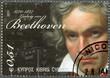CYPRUS - 2011 : shows Ludwig van Beethoven (1770-1827)