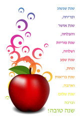 "Happy Rosh Hashana card (""Year of prosperity and success, happin"