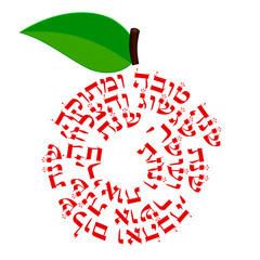 """Shana Tova - apple with wishes (""""Good and sweet year, year of pe"""