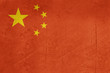 Grunge Peoples Republic of China flag