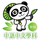 China symbolic animal panda. A Panda Character