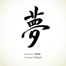 Calligraphie japonaise, le mot: Rêve