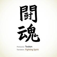 Japanische Kalligraphie, Wort: Kampfgeist