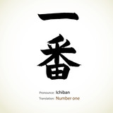Fototapety Japanese calligraphy, word: Number one
