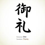 Fototapety Japanese calligraphy, word: Thanks