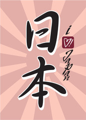 """""""Japan"""" Calligraphy with """"I love Japan"""" Script"""