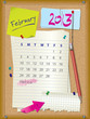 2013 calendar - month February - cork board with notes