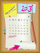 2013 calendar - month November - cork board with notes