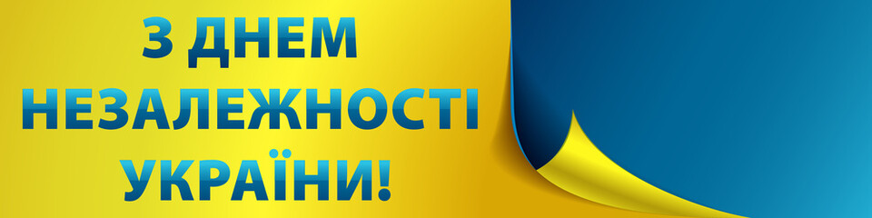 With Independece day of Ukraine!