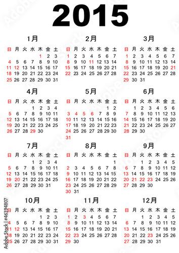 2015年日本語カレンダー. vector ... : カレンダー 2015 年間 無料 : カレンダー