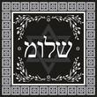 Classic Shalom hebrew design - jewish greeting background