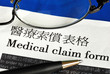 Medical claim form in both English and Chinese