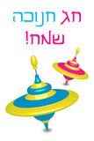 "Vector ""Happy Hanukkah"" card (Hebrew)"