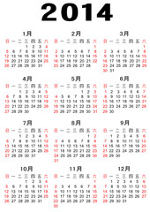 calendar 2014 for chinese. vector file