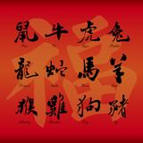 Fototapete Symbol - Jahre - Zeichen / Symbol