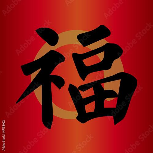 Fototapeta rok - antyczny - Znak / Symbol