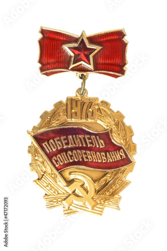 "USSR: ""Victor Socialist Emulation 1973"" badge"