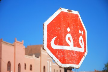 Stop - Road sign in arabic language