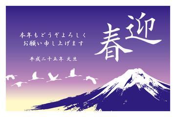 年賀状 富士山